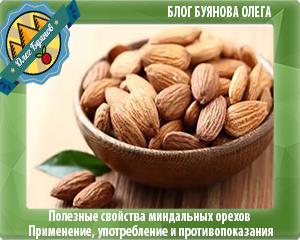 орехи миндаля