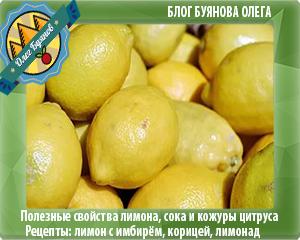 ягода жёлтого лимона