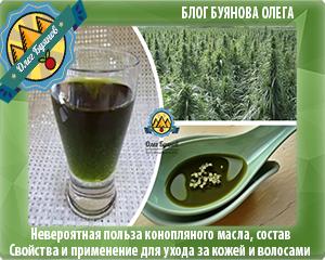 зелёное масло жизни