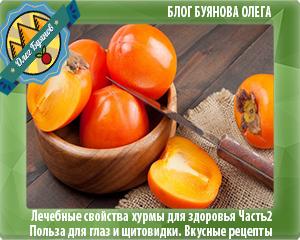 ягода хурма