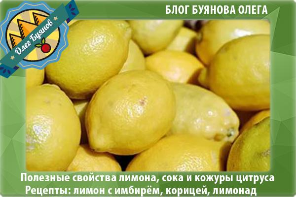 жёлтый плод лимона