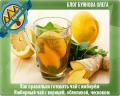 стакан чая с лимоном