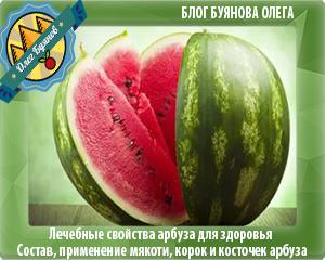 ягода арбуза