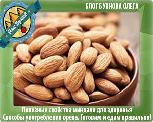 орешки миндаля