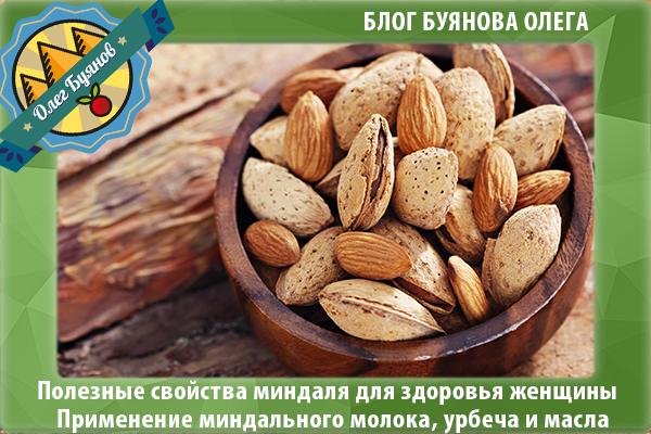 миндальные орешки