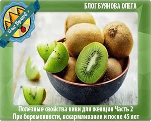 киви плод