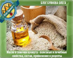 масло и семена кунжутные
