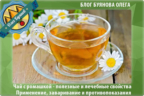 чай для мужчин потенция