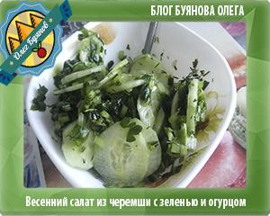 салат черемши с огунцом