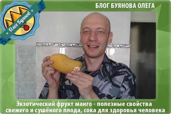 буянов олег с манго