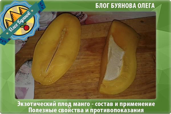 экзотический плод манго