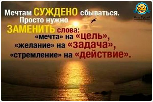слоган о мечте