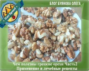 орех грецкий