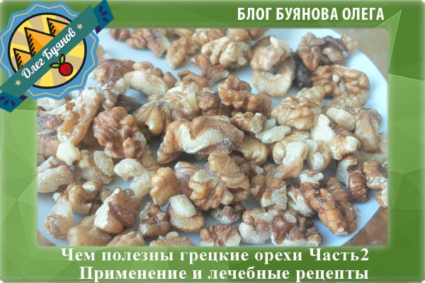 тарелка грецких орехов