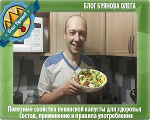 буянов олег с салатом