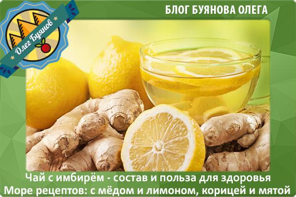 Имбирный чай для суставов корм хиллс при болезни суставов