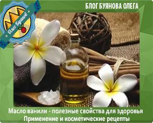 ванильное масло