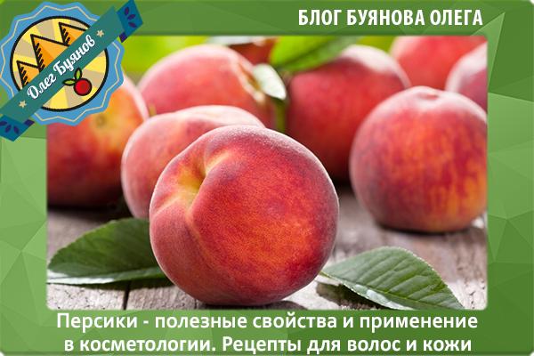 красивый плод