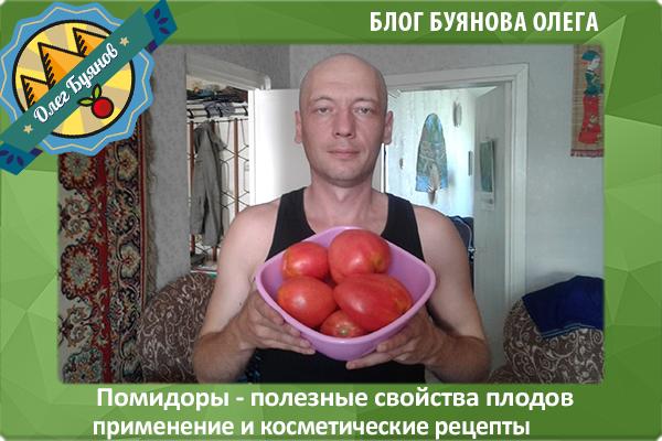 буянов олег с помидорами