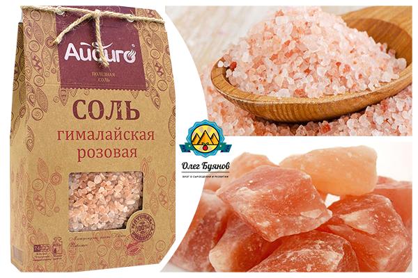 пакет розовой соли