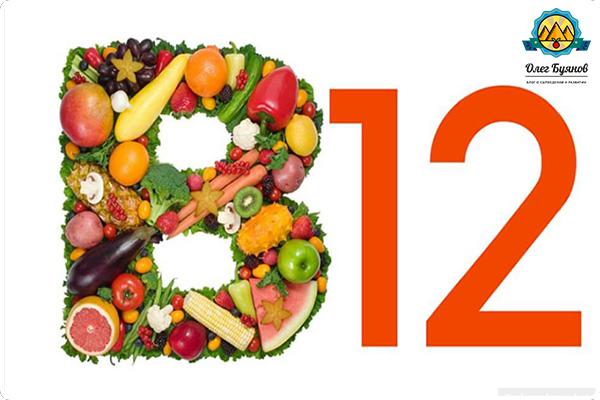 B 12 витамин