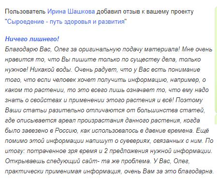 Отзыв от Ирины Шашковой