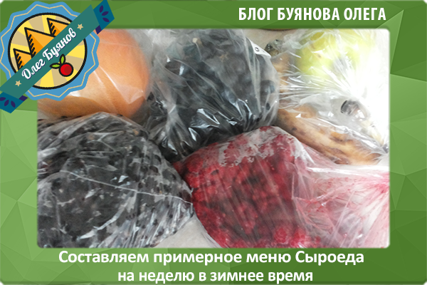 запасы ягод на сыроедении