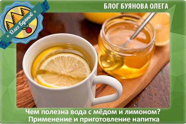вода с мёдом и лимоном
