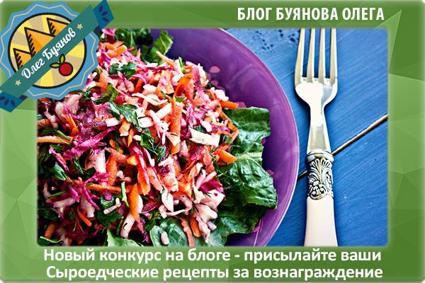 конкурс кулинарных рецептов