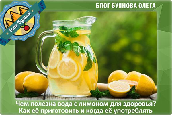 вода с лимоном натощак для здоровья