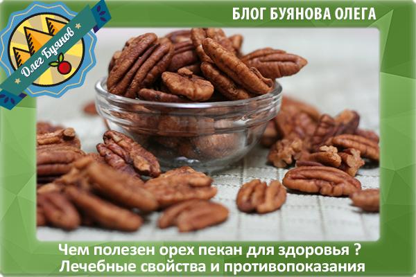 шоколадный орех пекан