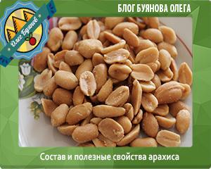 арахис россыпью