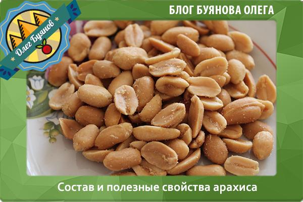 бобы арахис