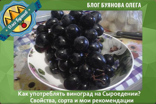 виноград на сыроедении