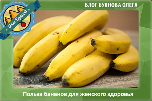 жёлтые бананы