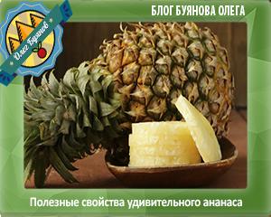 царь фруктов