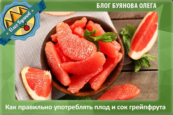 дольки грейпфрута