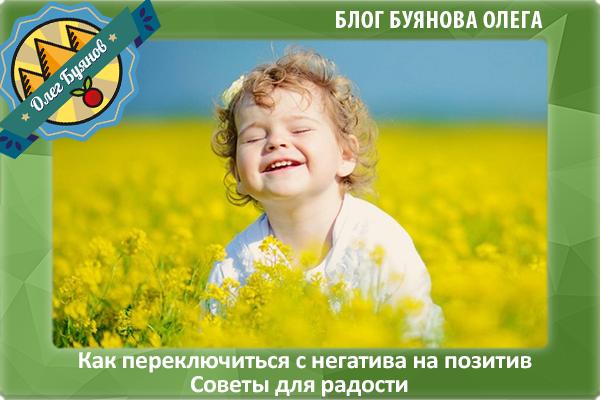 радостный ребёнок