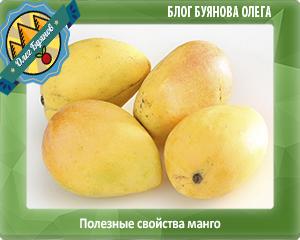 фрукт манго