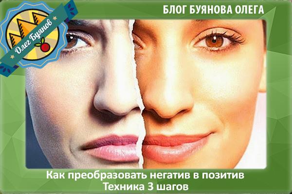 два лица у человека