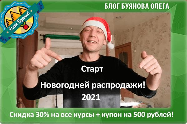 новогодняя распродажа 2021